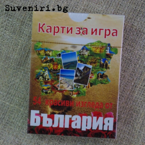 Сувенирни карти за игра с български градове